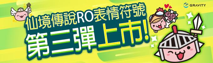 2021Line貼圖上市宣傳RO1(3)