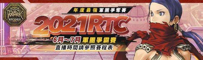 2021-RTC