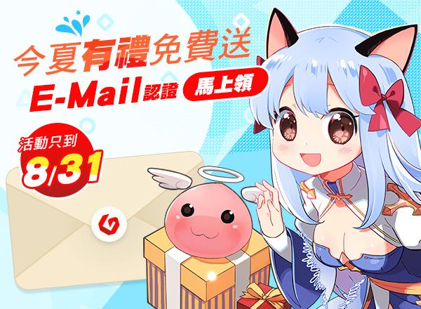 今夏有禮免費送_ROM(提醒8/31)