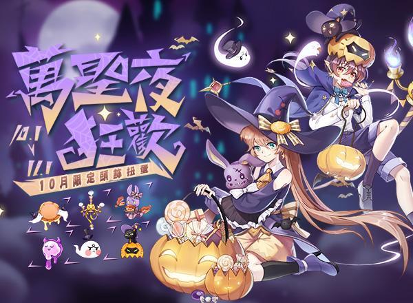 10月主題扭蛋頭飾【萬聖夜狂歡】