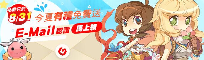 今夏有禮免費送_RO1(提醒8/31)