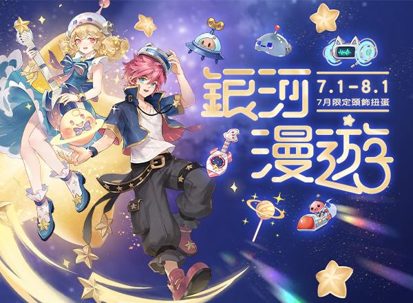 7月主題扭蛋頭飾【銀河漫遊】