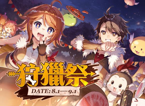 8月主題活動【狩獵祭】