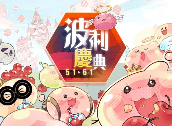 5月主題活動【波利慶典】
