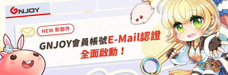 會員帳號EMail認證提醒說明