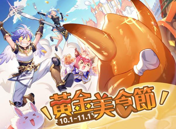 10月主題活動【黃金美食節】