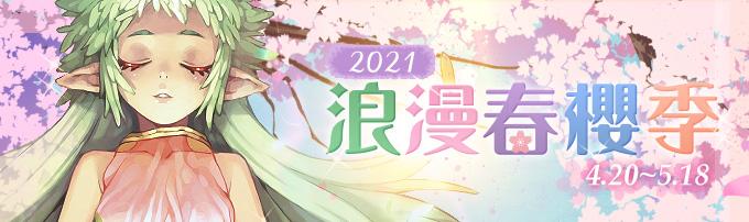 2021浪漫春櫻季